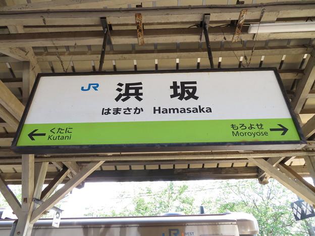 浜坂駅 駅名標【2】