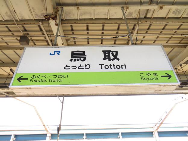鳥取駅 駅名標【1】