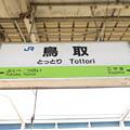 Photos: 鳥取駅 駅名標【1】