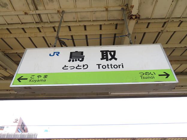 Photos: 鳥取駅 駅名標【2】