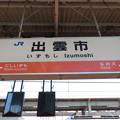出雲市駅 駅名標【1】