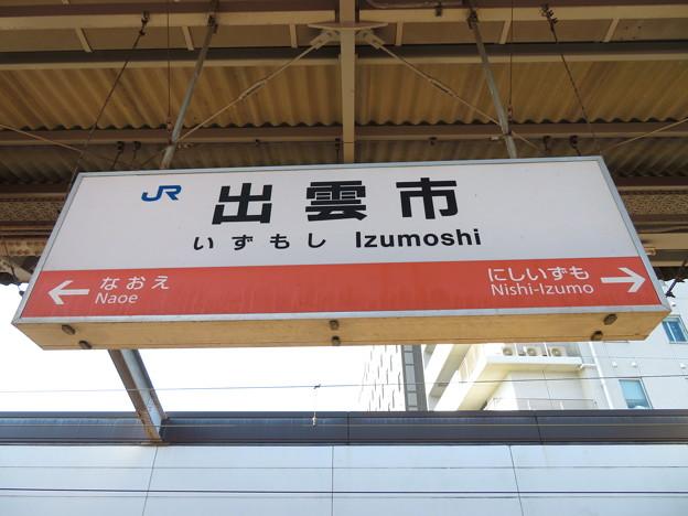 出雲市駅 駅名標【2】