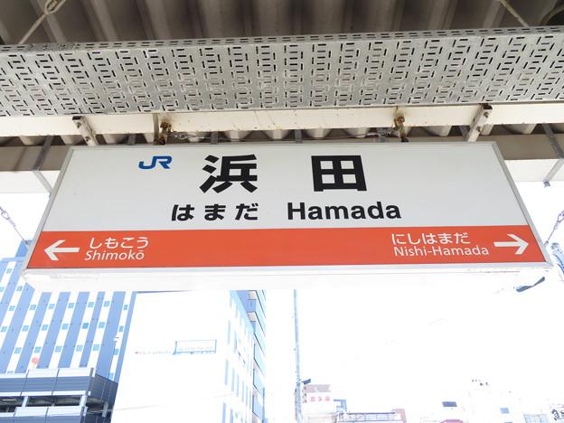 浜田駅 駅名標