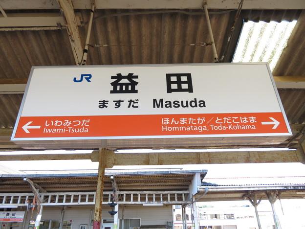 益田駅 駅名標【2】