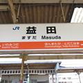 Photos: 益田駅 駅名標【2】