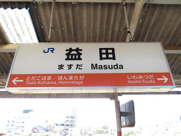益田駅 駅名標【1】