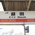 Photos: 益田駅 駅名標【1】