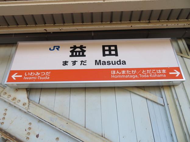 益田駅 駅名標【3】
