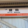 Photos: 益田駅 駅名標【3】