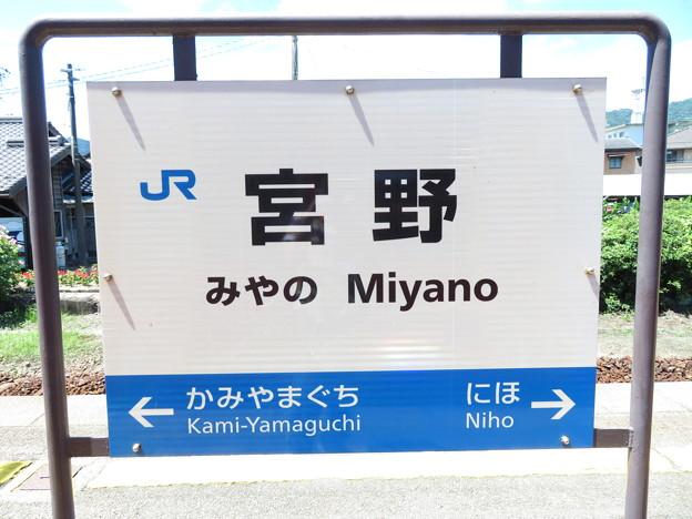 宮野駅 駅名標【上り】