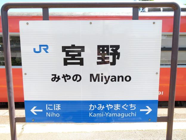 宮野駅 駅名標【下り】
