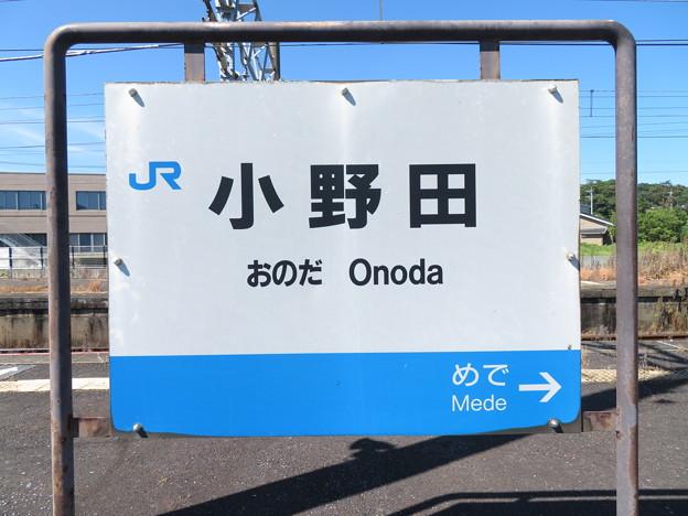 小野田駅 駅名標【小野田線 2】
