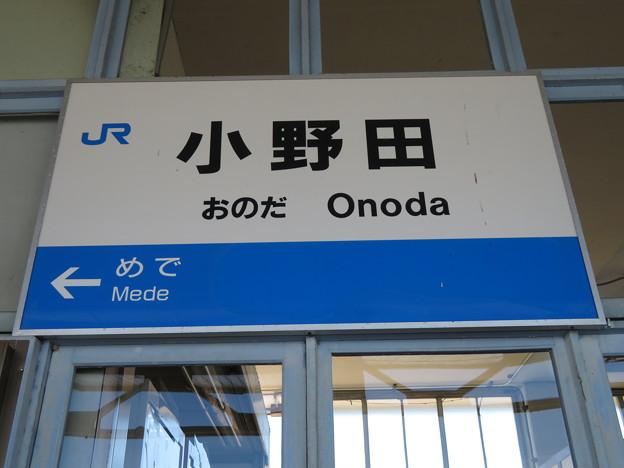 小野田駅 駅名標【小野田線 1】