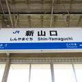 [新]新山口駅 駅名標【上り】