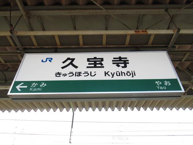 久宝寺駅 駅名標【大和路線 下り】