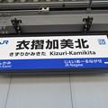 衣摺加美北駅 駅名標【上り】