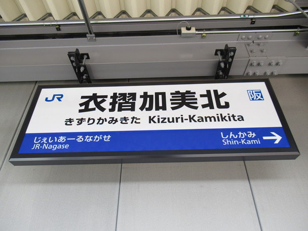 Photos: 衣摺加美北駅 駅名標【下り】