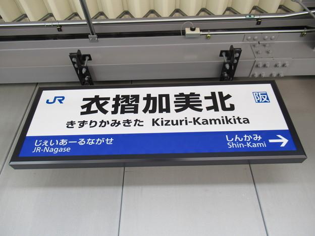 衣摺加美北駅 駅名標【下り】