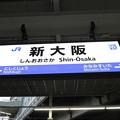 新大阪駅 駅名標【おおさか東線 1】