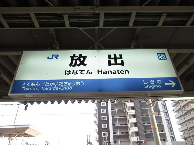 放出駅 駅名標【おおさか東線 上り】