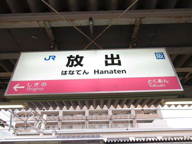 放出駅 駅名標【学研都市線 下り】