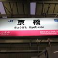 京橋駅 駅名標【学研都市線 上り】