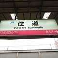 Photos: 住道駅 駅名標【学研都市線 上り 2】