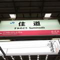 Photos: 住道駅 駅名標【学研都市線 下り 1】