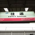 Photos: 住道駅 駅名標【学研都市線 下り 2】