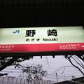 野崎駅 駅名標【学研都市線 下り】