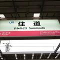 Photos: 住道駅 駅名標【学研都市線 上り 1】