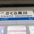 さくら夙川駅 駅名標【上り 2】