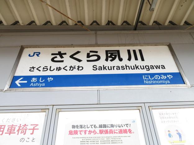 さくら夙川駅 駅名標【下り 2】