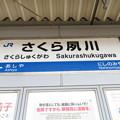 Photos: さくら夙川駅 駅名標【下り 2】