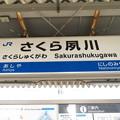 Photos: さくら夙川駅 駅名標【下り 1】