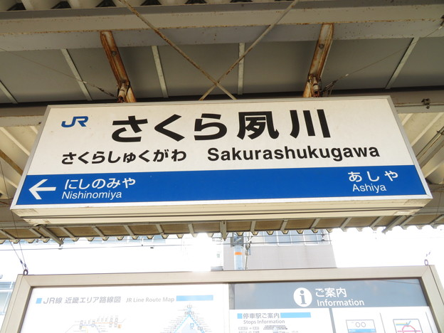 さくら夙川駅 駅名標【上り 1】