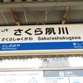 Photos: さくら夙川駅 駅名標【上り 1】