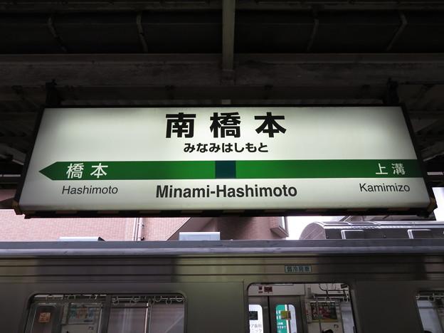南橋本駅 駅名標【下り】
