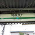 相武台下駅 駅名標【下り】
