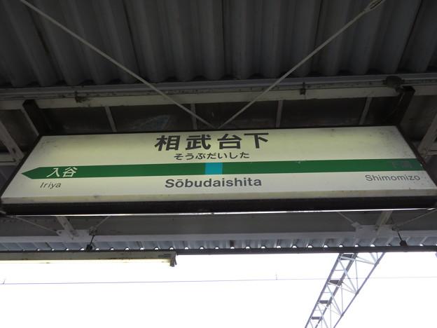 Photos: 相武台下駅 駅名標【上り】