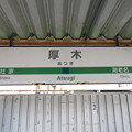 Photos: 厚木駅 駅名標