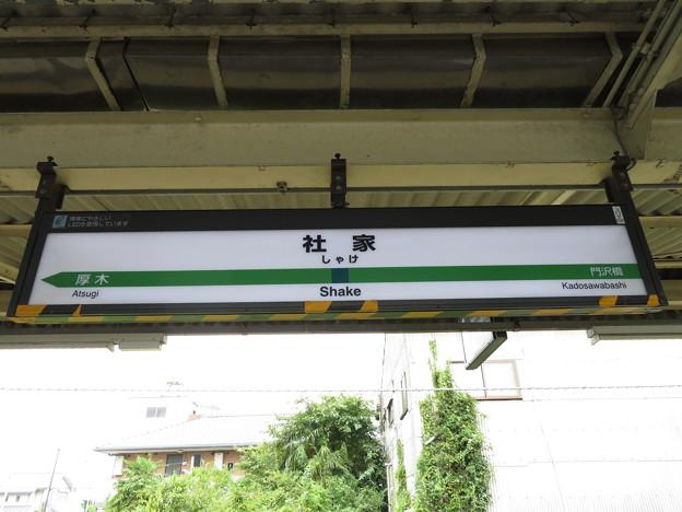 社家駅 駅名標【下り】