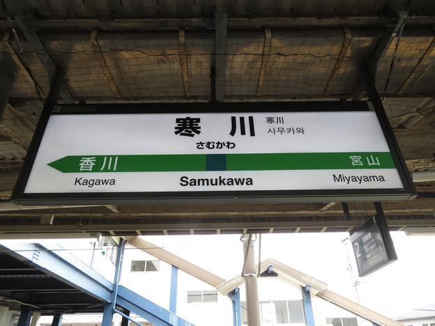 寒川駅 駅名標【上り】