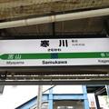 寒川駅 駅名標【下り】