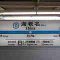 #OH32 海老名駅 駅名標【上り 2】