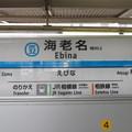 #OH32 海老名駅 駅名標【下り 2】