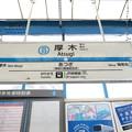 #OH33 厚木駅 駅名標【上り】