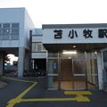 苫小牧駅2