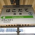 #H75 函館駅 駅名標【1】