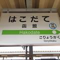 #H75 函館駅 駅名標【2】